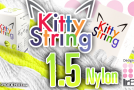 Kitty String – Nylon 1.5 Now Available in 10 Packs!