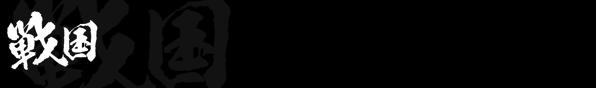 sengoku ashigaru yoyo
